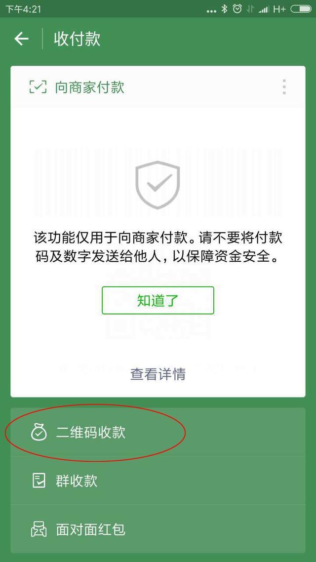 微信和支付宝的收款二维码,找起来麻烦用起来却免费